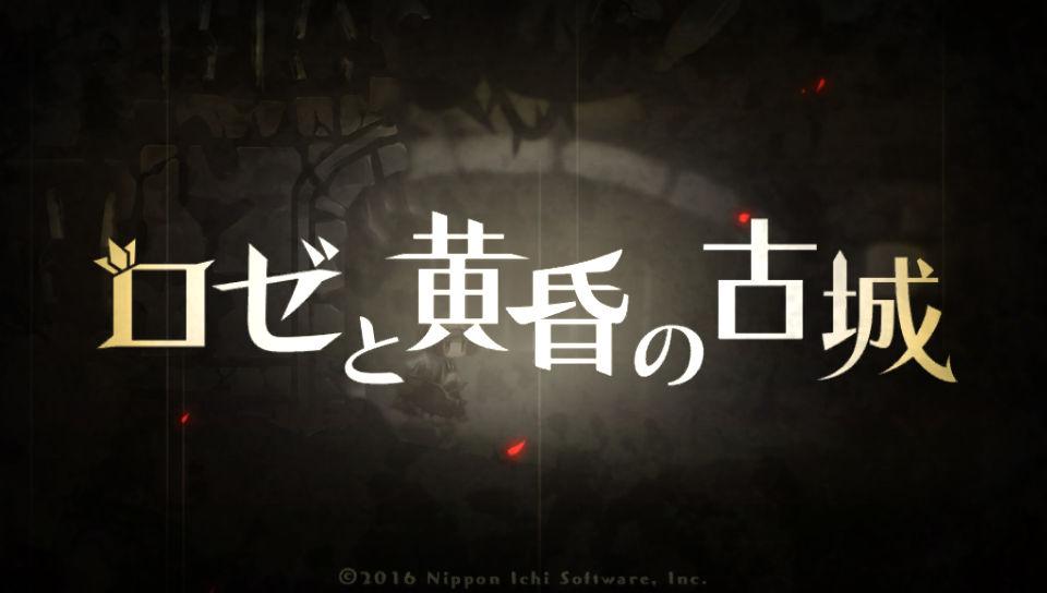 Vita3K ロゼと黄昏の古城 タイトル画面