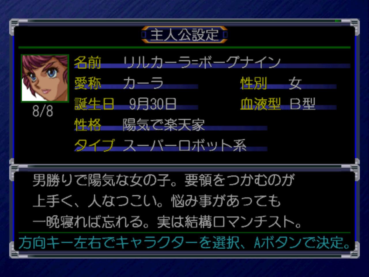 redream WinCEベースのゲーム スパロボα プレイ画面