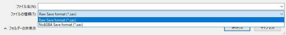 DeSmuME NO$GBA用にセーブデータ出力も可能