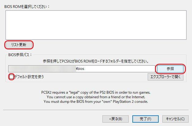 PCSX2 初回起動前にbiosフォルダにBIOSイメージを入れていない場合