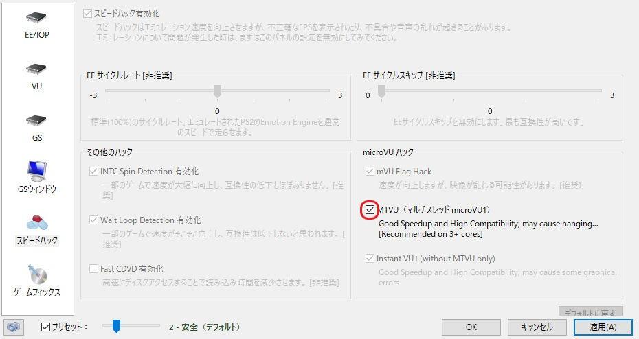 PCSX2 設定 スピードハック MTVU