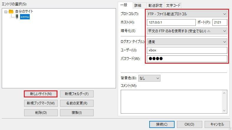 FileZilla サイトマネージャー 新しいサイトの追加1