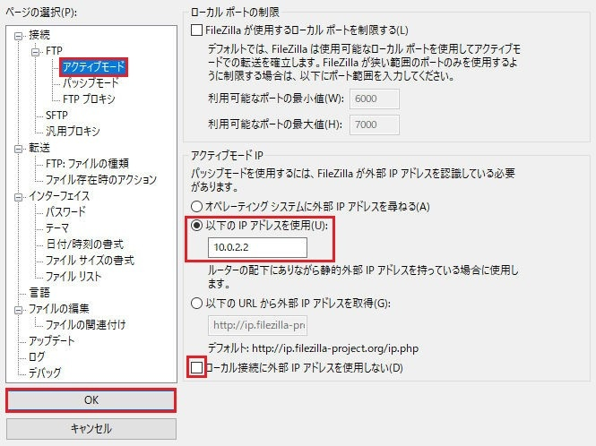 FileZilla アクティブモードの設定