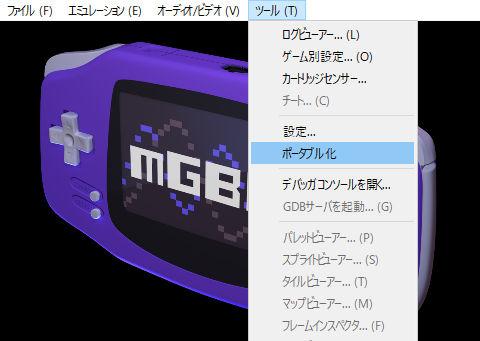 mGBA ポータブル化
