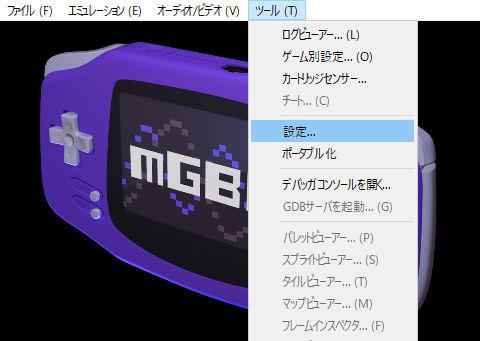 mGBA 設定画面を開く