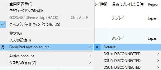 Cemu 過去にCemuHookを使用していた場合のモーションコントロール設定