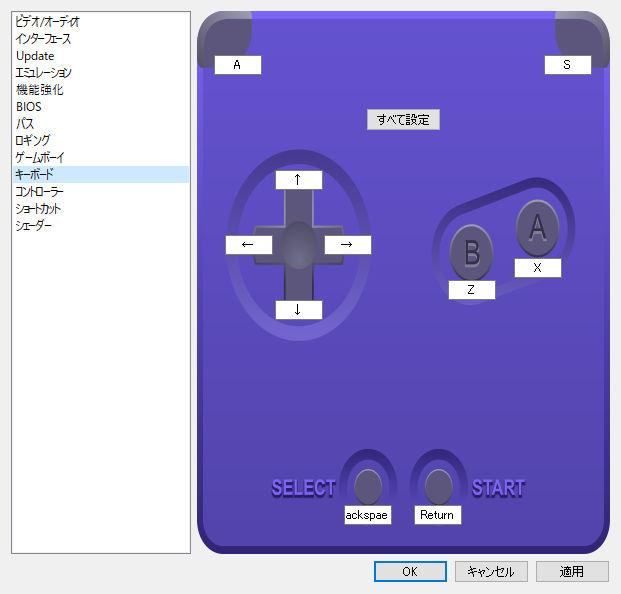 mGBA 設定画面 キーボード