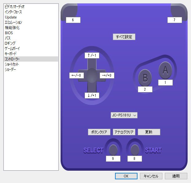 mGBA 設定画面 コントローラー