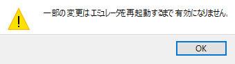 mGBA 設定画面 再起動ダイアログ