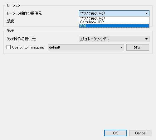 Citra モーション/タッチ設定 SDL