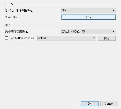 Citra モーション/タッチ設定 コントローラー選択